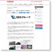 総合物流システム、中国上海に樹脂加工工場を開設 – Dream News (プレスリリース)