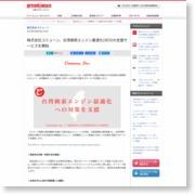 株式会社コミューン、台湾検索エンジン最適化(SEO)の支援サービスを開始 – Dream News (プレスリリース)
