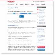 世界40の国と地域の検索エンジンシェア【2012年発表】 – Dream News (プレスリリース)