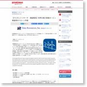【ナビガントリサーチ 調査報告】世界の風力発電タービン検査用のドローン市場 – Dream News (プレスリリース)