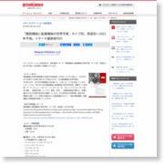 「建設機械と鉱業機械の世界市場:タイプ別、用途別~2021年予測」リサーチ最新版刊行 – Dream News (press release)
