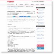 MarketReport.jp 「建設機械の世界市場2018-2022:土工機械、材料管理用設備機械、コンクリート・道路建設機械」調査レポートを販売開始 – Dream News (プレスリリース)