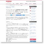 マーケットレポート.jp「小型建設機械の世界市場:装置別(バックホーローダー、掘削機、スキッドステアローダー、テレハンドラー、トラックローダー、その他)、エンドユーザー … – Dream News (プレスリリース)