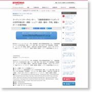 マーケットリサーチセンター、「自動車産業用オイルポンプの世界市場分析・規模・シェア・成長・動向・予測」調査レポートを販売開始 – Dream News (プレスリリース)