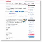 「クレーンの世界市場:タイプ別2022年予測および技術動向」最新調査リリース – Dream News (プレスリリース)