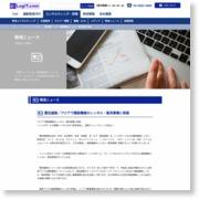 豊田通商/アジアで建設機械のレンタル・販売事業に参画 – 物流ニュースリリース (プレスリリース)