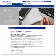 日清フーズ/業務用プレミックス新会社を設立 – 物流ニュースリリース (プレスリリース)