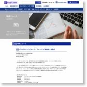 バンダイナムコグループ/フィリピンに現地法人を設立 – 物流ニュースリリース (プレスリリース)