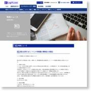 富士古河E&C/インド共和国に現地法人を設立 – 物流ニュースリリース (プレスリリース)