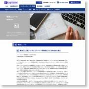 東海ゴム工業/メキシコでドイツ系現地法人と合弁会社を設立 – 物流ニュースリリース (プレスリリース)