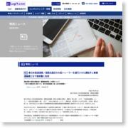 東日本高速道路/道路法違反の大型トレーラーを通行させた運転手と重機運輸機工を千葉県警に告発 – 物流ニュースリリース (プレスリリース)