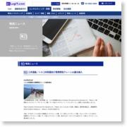 三井造船/トルコ共和国向け港湾荷役クレーン20基を納入 – 物流ニュースリリース (プレスリリース)