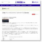 三井造船/マレーシアにコンテナクレーンのアフターサービス拠点を設立 – 物流ニュースリリース (プレスリリース)