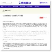 名古屋港管理組合/名古屋港でヒアリの確認 – 物流ニュースリリース (プレスリリース)