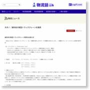 タダノ/海外向け新型トラッククレーンを発売 – 物流ニュースリリース (プレスリリース)
