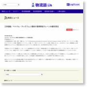 三井造船/ベトナム・ラックフェン港向け港湾荷役クレーン30基を受注 … – 物流ニュースリリース (プレスリリース)