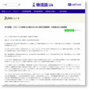 物流ニュースLogistics News – 物流ニュース、ロジスティクス情報 – 物流ニュースリリース (プレスリリース)