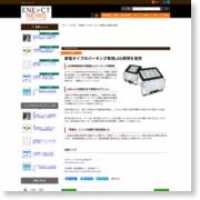 節電タイプのパーキング専用LED照明を発売 – Eco Front (プレスリリース)
