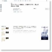 タワークレーン操縦士、27都市でデモ 賃上げ求める=中国 – 大紀元