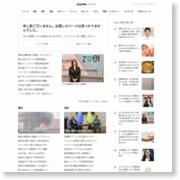 人気の食材パクチーが病原菌に感染 静岡県で国内初 拡大のおそれ … – エキサイトニュース