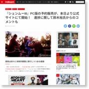 『シェンムーIII』PC版の予約販売が、本日より公式サイトにて開始! 進捗 … – ファミ通.com