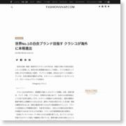 世界No.1の白衣ブランド目指す クラシコが海外進出を本格化 – Fashionsnap.com