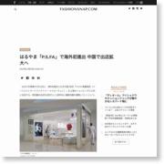 はるやま「P.S.FA」で海外初進出 中国で出店拡大へ – Fashionsnap.com
