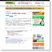 アイスタイル、海外現地法人を香港・上海に設立 – ファインドスター広告ニュース