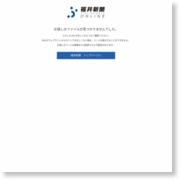 クレーンで不具合、福島第1原発 – 福井新聞