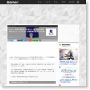 KLab、中国に現地法人を設立しイトクロ中国現地法人のソーシャルゲーム開発部門を買収で合意 – Gamer