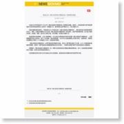 張裕主持《優化旅遊指示標識系统》結案報告會議 – 中華人民共和國澳門特別行政區政府新聞局