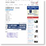 日本建設機械工業会人事 (5月23日付) – ゴムタイムスWEB