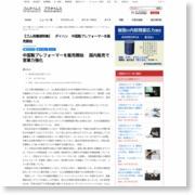 ダイハン 中国製プレフォーマーを販売開始 – ゴムタイムスWEB