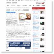 三井化学 シンガポールに「エボリュー」製造設備増設 – ゴムタイムスWEB