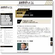 県立宮崎商業高等学校(宮崎)   野球部訪問 – 高校野球ドットコム