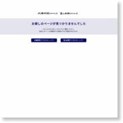 富山銀、損保ジャパンと連携 海外進出支援、あす覚書 – 北國新聞