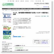 ナイス、海外展開の情報収集で台湾とベルギーの展示会に出展 – 住宅産業新聞