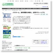 パナホーム、海外事業を本格化、台湾やマレーシアに – 住宅産業新聞