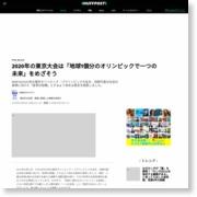 2020年の東京大会は「地球1個分のオリンピックで一つの未来」をめざそう – ハフィントンポスト