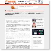 【China Joy 2012】提携戦略でプラットフォーム確立を目指す「Mobage」、中国勢の海外展開にも – iNSIDE