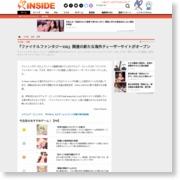 『ファイナルファンタジーXIII』関連の新たな海外ティーザーサイトがオープン – iNSIDE