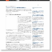 """""""クラウド""""と""""モバイル""""で海外進出を加速せよ! – ITmedia"""
