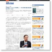 日本発のソフトウェアを世界に! MIJSが取り組む地方活性化とグローバル化 – ITmedia