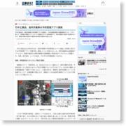 竹中工務店、高所作業車の予約管理アプリ開発 – ITmedia