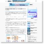 安井建築設計事務所が提案するIoT×BIMの建築マネジメントシステム (1/2) – ITmedia
