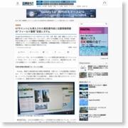 """G7サミットにも導入された報告書作成と位置情報把握の""""フィールド業務""""支援システム – ITmedia"""