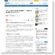 イオン、しまむら、ALSOK、青山商事・・・ 日本の「内需」企業、どんどんアジアへ – J-CASTニュース