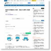 失速する中国経済、8%割れ 輸出から消費への転換カギ – J-CASTニュース