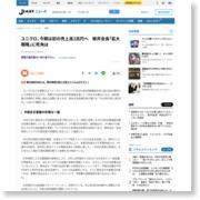 ユニクロ、今期は初の売上高1兆円へ 柳井会長「拡大戦略」に死角は – J-CASTニュース