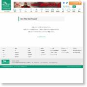 報農会第28回功労者表彰、受賞者決定 – 農業協同組合新聞